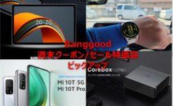 Mi Watch,Ryzen7搭載ミニPC,Mi Band6,Mi 11 Liteなど~Banggood週末セール/クーポン特価ピックアップ