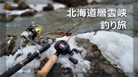 【旅行記】北海道層雲峡と根室で釣りだけをする二人旅~贅沢な自然に癒やされてきた