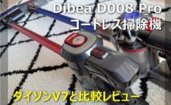 【レビュー】ダイソンと比較しながら「Dibea D008 Proコードレス掃除機」使ってみた! 価格1/3までこの性能はうなる