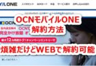 Redmi9Tがいきなり1円!! OCNモバイルONEで「新料金発表記念大特価セール」を開催