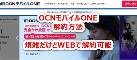 「OCNモバイルONE」解約方法~面倒だがWEBで解約完結できる方法まとめ