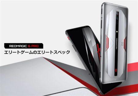 ゲーミングスマホ「RedMagic 6/6Pro」日本発売開始~超ハイエンドスペックだけでなく、165Hz AMOLEDディスプレイ/内蔵ファンで最大16度も冷却