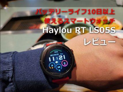 【レビュー】「Haylou RT LS05S」スマートウオッチ1ヶ月使ってみた~心拍24時間計測しても10日以上使え、バンド交換も1分着替えができて価格は4000円台の優秀さ