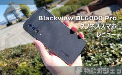 【レビュー】こんなデザインのタフネススマホが欲しかった「Blackview BL6000 Pro」~Dimensity800搭載でAnTuTu34万点の5Gスマホ
