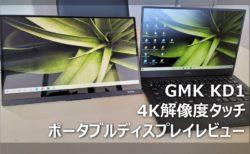 【レビュー】14インチ4Kタッチパネル「GMK xpanel KD1」モバイルディスプレイ~無段階調整自立スタンドが便利でPCだけでなく任天堂SWITCHのディスプレイとしても最適