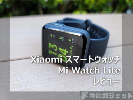 【レビュー】Xiaomiスマートウオッチ「Mi Watch Lite」~約7000円と安いが使い勝手はこれで充分