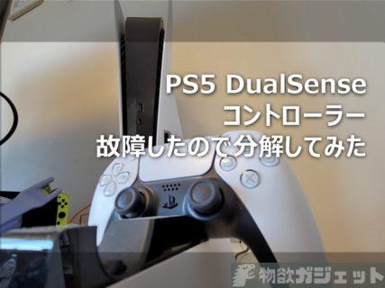 PS5コントローラー「DualSense」が故障したので分解してみた! 構造が分かれば難しくないが・・・