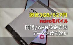3GBデータSIMで627円という激安SIM「nuroモバイル」開通/設定方法~速度も速く安く運用できるSIM