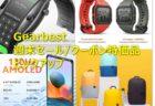 BanggoodでXiaomi専用セール「Mi Fan Festival」が開催! 発売直後のRedmi Note10/Mi Watch/Mi Band6などがセール!