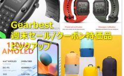 変態スマートウォッチnubia Alpha 1.7万円,Xiaomiリュック 655円,Redmi Note 10 Proが329.99ドルなど~Gearbest週末セール/クーポン特価ピックアップ