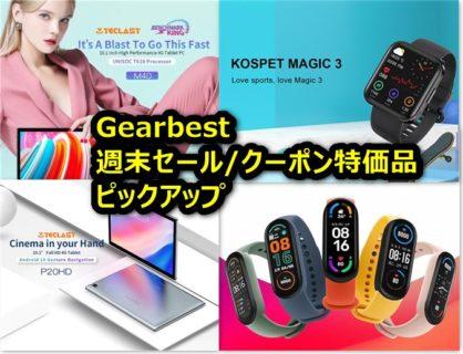 Xiaomiリュック 663円送料無料,Xiaomi POCO F3,Mi Band6,TECLASTタブレットなど~Gearbest週末セール/クーポン特価ピックアップ