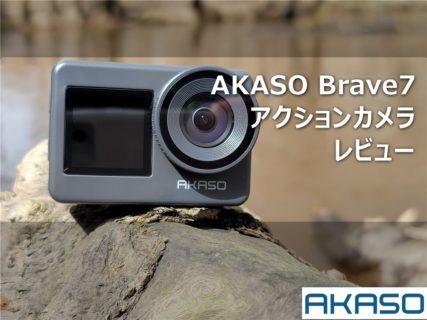 【レビュー】アクションカメラ「AKASO Brave7」~4K30fps撮影ができてEIS手ぶれ補正が優秀な1万円台半ばのカメラはGoPro要らずか?使ってみた