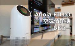 【レビュー】インテリアとしての空気清浄機「Afloia FILLO空気清浄機」を使ってみた~LEDライトアップでリビングにも最適なデザインが魅力