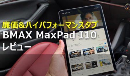 【レビュー】「BMAX MaxPad I10」Androidタブレット~1万円台前半の割にはLTEも使える高性能でお値段以上なタブレット