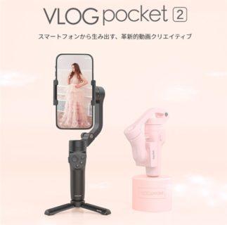 Amzonより2割以上安い!「FeiyuTech VLOG Pocket2」折り畳み軽量ジンバルがTOMTOPで7,340円