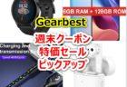 Xiaomiリュック908円/Xiaomi Mi Band6やHUAWEI Watch GT2eなどが割引&クーポン~Gearbest週末セール/クーポン特価ピックアップ