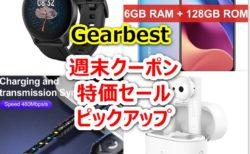 USB Type-Cケーブルが送料込み91円! Xiaomi Pro 2s 完全ワイヤレスイヤホンが5585円など~Gearbest週末セール/クーポン特価ピックアップ