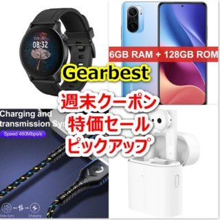 USB Type-Cバリカン1363円/Xiaomi Mi Watch約1.5万円など~Gearbest週末セール/クーポン特価ピックアップ