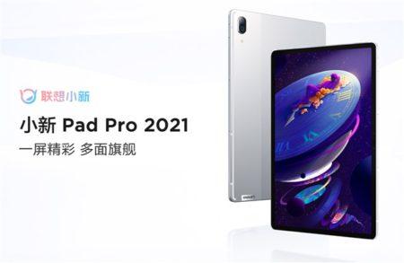 最高峰タブレット登場!スナドラ870搭載「Lenovo Xiaoxin Pad Pro 2021」発売~11.5インチ2K 90Hz AMOLEDディスプレイ搭載の高スペックで5万円台とハイコスパ