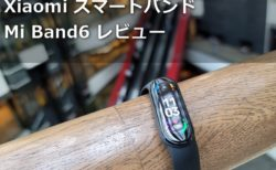 【レビュー】Xiaomiスマートバンド「Xiaomi Mi Band6」~1.56インチと極限まで大型化されたAMOLEDディスプレイで高級感すら身につけた
