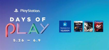 AmazonでPS5/PS4ソフトが特売! 「Days of Play」セールを開催! PS5 マーベルスパイダーマンMiles Morales/PS4アンチャーテッド 1089円など
