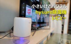 【レビュー】梅雨には必須「hysure Q4除湿機」~1.5Lタンクで余裕の容量&水も捨てやすい使いやすい構造がいい