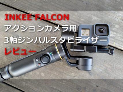 【レビュー】アクションカメラ用3軸ジンバル「INKEE FALCON」使ってみた~安定感抜群の動画撮影だけでなく操作性もBluetooth接続で抜群