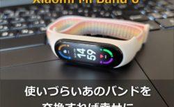 【レビュー】「Xiaomi Mi Band6 」の換えバンド買ってみた!色変えだけでなく機能性も高く2本で1102円と激安さに大満足