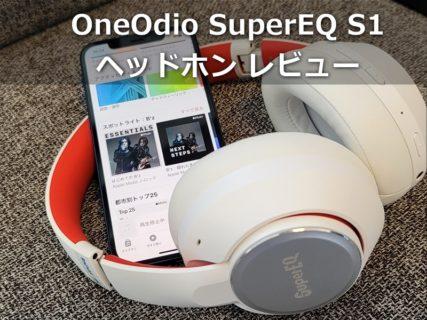 【レビュー】OneOdio「SuperEQ S1ヘッドホン」~5000円台でアクティブノイズキャンセリング付で装着感もデザインもいい欲張りヘッドホン