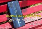 5.9インチ120Hzディスプレイ「ASUS ZenFone8」SIMフリー版がETORENで発売!変態はZenFone8 Flipに任して原点回帰