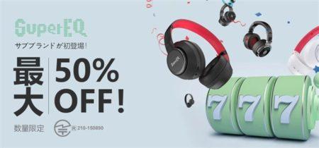 OneOdioでヘッドホン最大50%オフセール~ノイズキャンセリング ヘッドホン「SuperEQ S1」がAmazonより1800円も安い!
