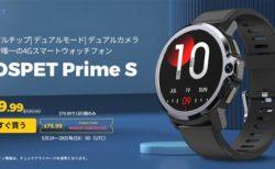 【限定5名 79.99ドル】Android 9.1搭載スマートウォッチ「KOSPET Prime S」発売~約1.1万円と買いやすい価格に