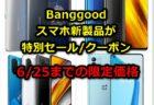 大人気タブiPlay40/XiaoXin Pad Pro等が手付け金で大幅値引き! 「Banggoodデポジットセール」がスタート!POCO M3 Proが1万円台など~6月28日まで限定セール