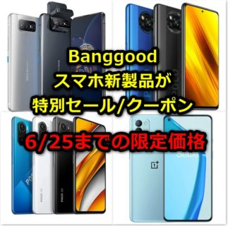 ハイエンド SD870搭載POCO F3 3.7万円/SD865搭載POCO X3 Pro 2.4万円など~Banggoodでスマホが期間限定クーポン/セール価格に!