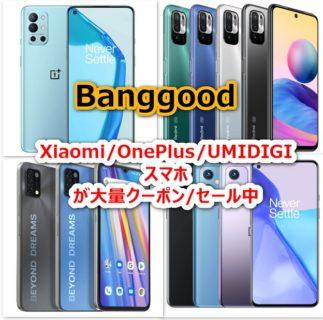 OnePlus9R 1.8万円引/POCO F3 345ドル/ZenFone 8 Flip 650ドルなど~Banggoodで新発売スマホが大量にクーポン/セール価格に!