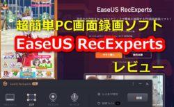 【レビュー】超簡単な画面録画ソフト「EaseUS RecExperts」~初心者でもゲーム実況動画を作れる全部入りソフト
