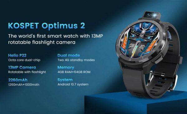 【チャージバンク付2.2万円クーポン】ほぼスマホ 「KOSPET Optimus2」スマートウォッチ発売中~HelioP22搭載~Android10.7 OSとデュアルモードでバッテリーもセーブ