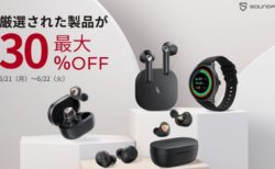 SOUNDPEATSワイヤレスイヤホンがプライムデーで最大30% OFF~3000円-4000円ぐらいの完全ワイヤレスイヤホンがお買い得