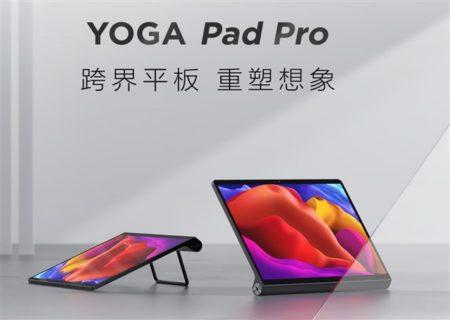 13インチスナドラ870搭載ハイエンドタブレット「Lenovo YOGA Pad Pro」発売~モバイルディスプレイとしても動作する汎用性の高さが魅力