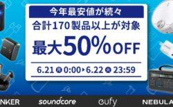 【プライムデー】Anker 170製品以上が最大50% OFF~60W PD USB充電器2,849円、Liberty Air 2完全ワイヤレスイヤホンは5,999円で中古価格より安いぞ