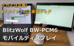 【レビュー】デカイは正義! 「BlitzWolf 17.3インチ BW-PCM6 モバイルディスプレイ」タッチ対応で使い勝手も抜群