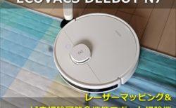【レビュー】レーザーマッピング&拭き掃除「ECOVACS DEEBOT N7」ロボット掃除機~地図指定で掃除と水拭きを個別に進入禁止指定は極便利