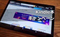 ※本日まで※Amazon電子書籍Kindle 【最大50% OFF】Kindle本新生活キャンペーン、「Kindle Unlimited」は2ヶ月読み放題99円