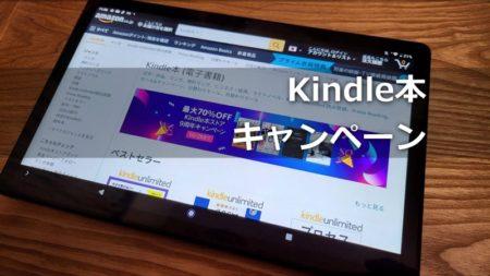 【Amazon Kindle Unlimited】2ヶ月読み放題でたったの99円! いまから夏休み終了まで雑誌も漫画もダイエット本も読み放題