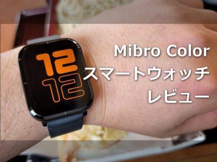【レビュー】「Mibro Colorスマートウォッチ」~3千円台で1.57インチの大画面と10日以上のロングライフ,日本語表示もLINE通知も可能とてんこ盛りスマートウォッチ