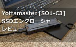 【レビュー】M.2 SSD専用「Yottamaster SSDケース エンクロージャ[SO1-C3] 」~放熱設計のアルミボディで高速&安定動作