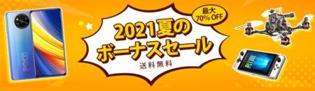 Banggoodでスマホやタブレット/ミニPCが最大70% OFF「2021夏のボーナスセール」開催中