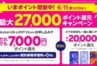 Rakuten Mini/Rakuten Handが実質マイナス5000円!しかも回線1年無料~「楽天モバイルのRakuten UN-LIMIT V」キャンペーンが凄すぎる