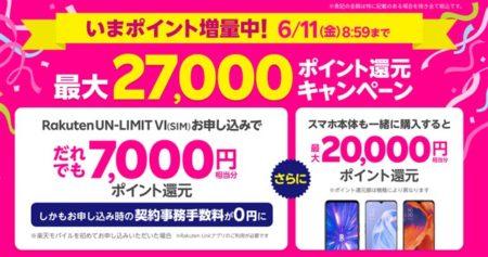 楽天モバイルで「Rakuten UN-LIMIT VI」キャンペーン開始!SIM契約のみ7000ポイント還元!スマホセット購入なら最大2万ポイント還元