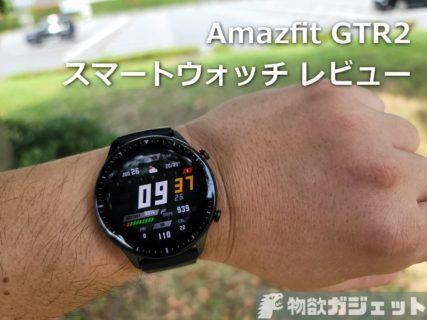 【レビュー】「AmazfitGTR2 スマートウォッチ」~1.39インチのAMOLEDディスプレイは美しく日本語化もでき、通話もAlexaもできる万能機